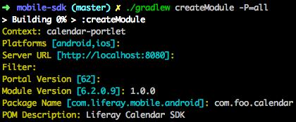 図1:Mobile SDK Builderのウィザードでは、モジュールを構築するためのプロパティ値を指定できます。
